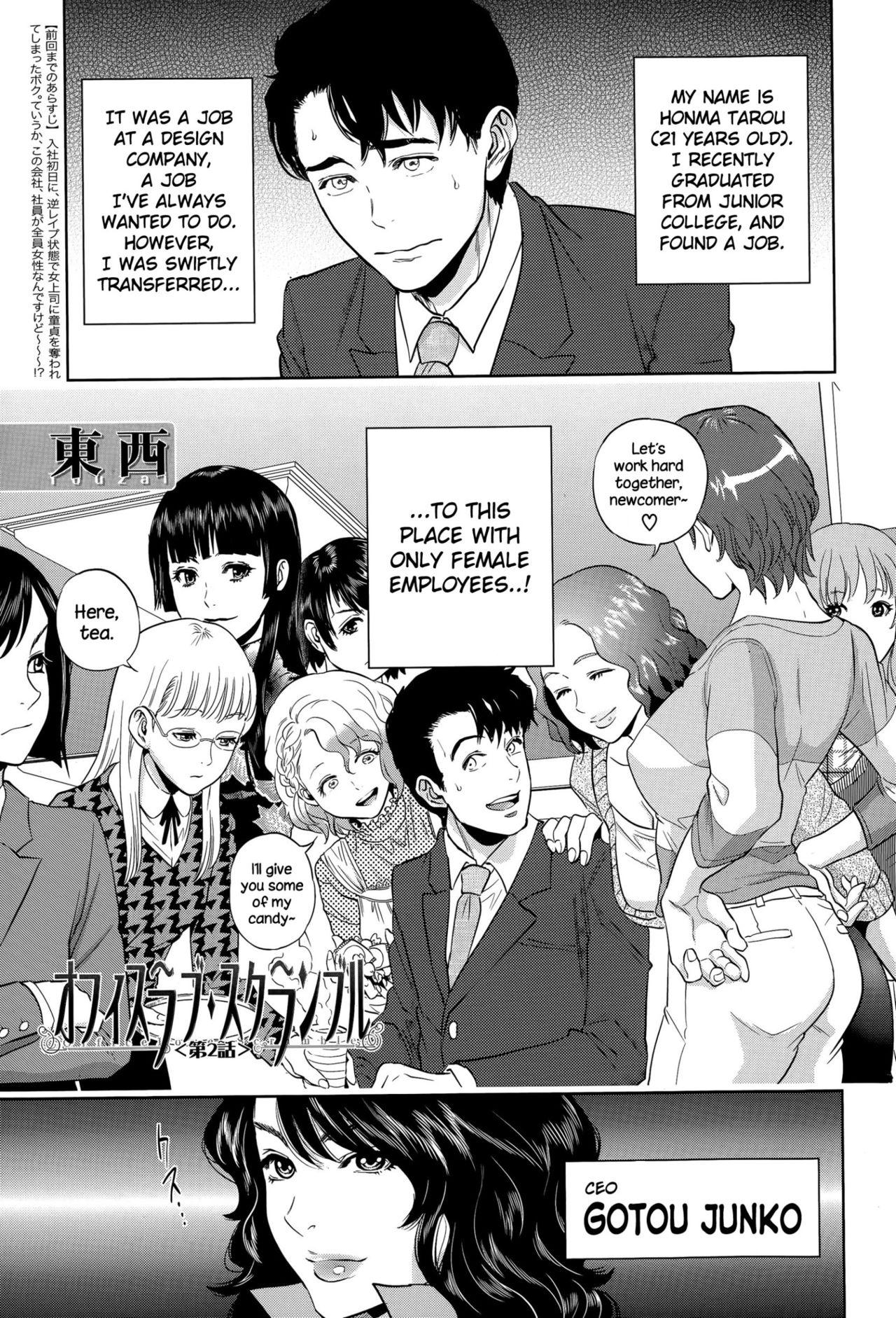 Yuuwaku Office | Office Love Scramble 43