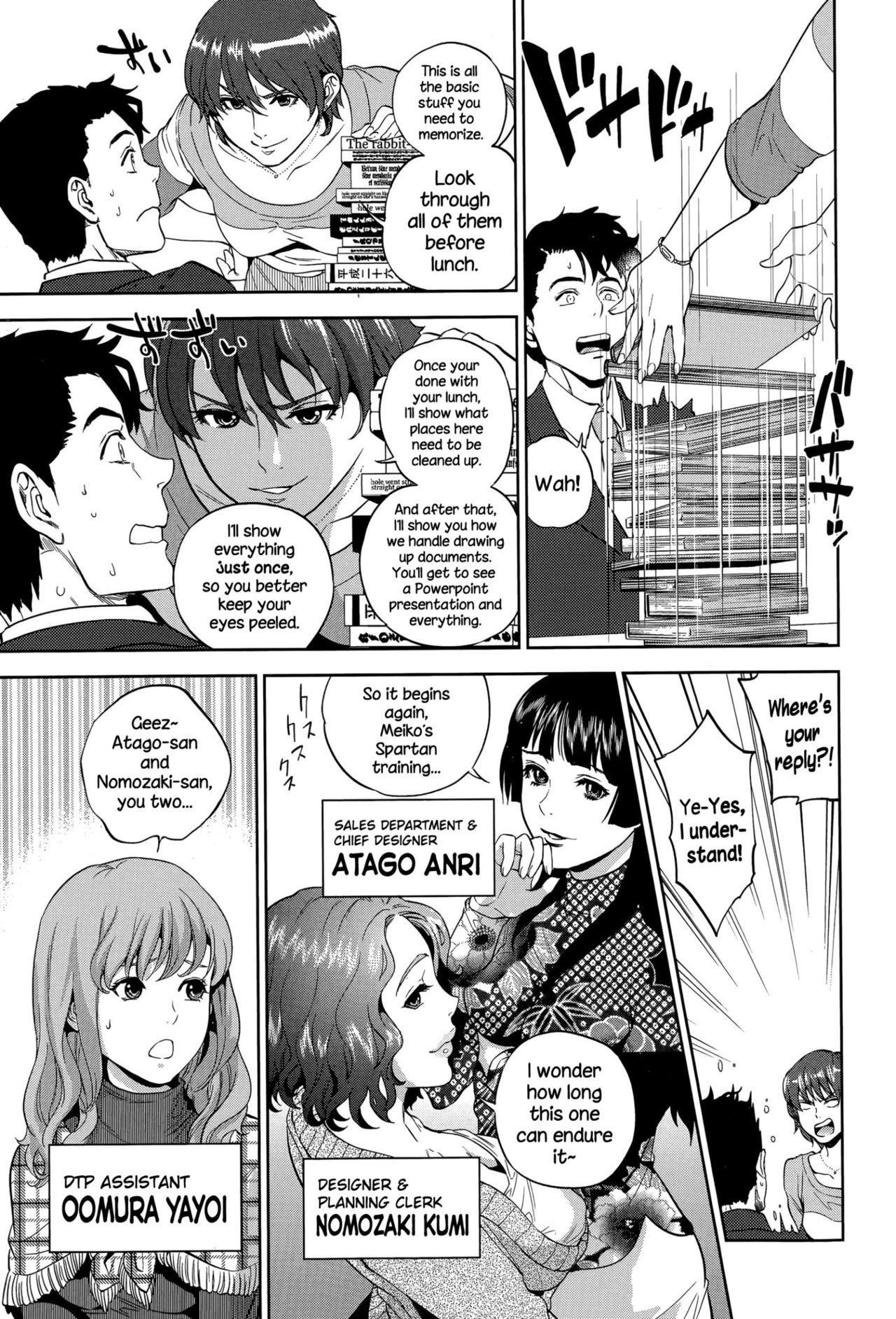 Yuuwaku Office | Office Love Scramble 45