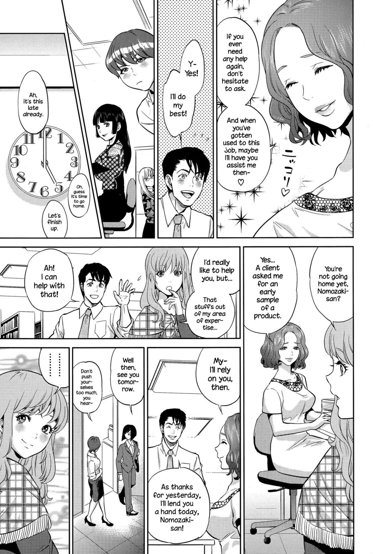 Yuuwaku Office | Office Love Scramble 79
