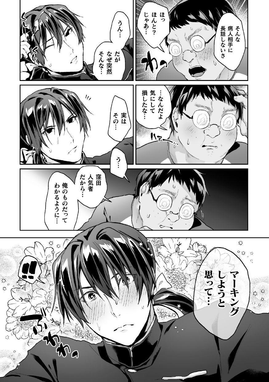 Zenkou Seito Akogare no Fuuki Iinchou ga Dosukebe Maso Datta no Daga!? Ch. 3 9