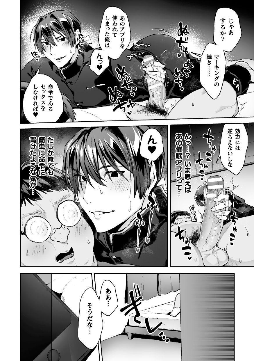 Zenkou Seito Akogare no Fuuki Iinchou ga Dosukebe Maso Datta no Daga!? Ch. 3 11