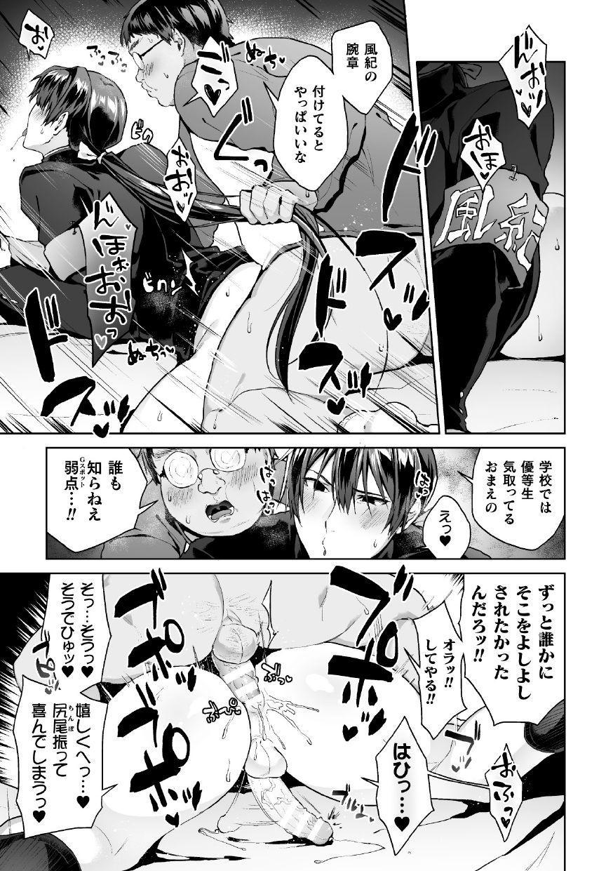 Zenkou Seito Akogare no Fuuki Iinchou ga Dosukebe Maso Datta no Daga!? Ch. 3 12