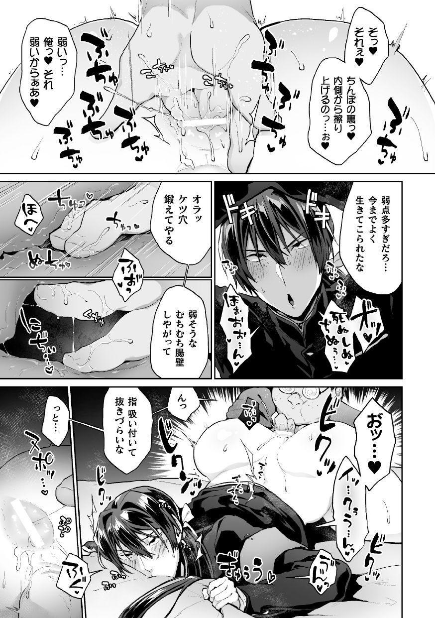 Zenkou Seito Akogare no Fuuki Iinchou ga Dosukebe Maso Datta no Daga!? Ch. 3 16