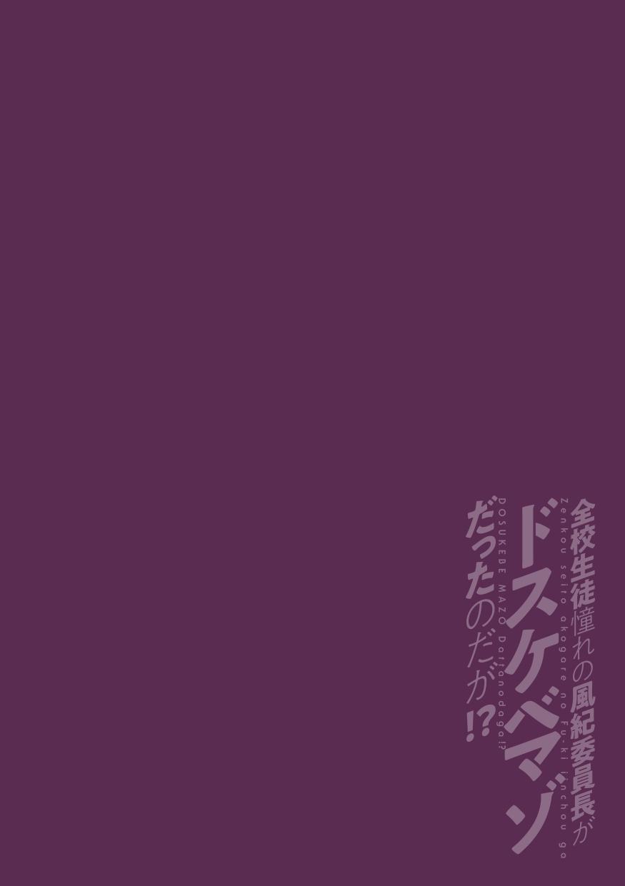 Zenkou Seito Akogare no Fuuki Iinchou ga Dosukebe Maso Datta no Daga!? Ch. 3 1