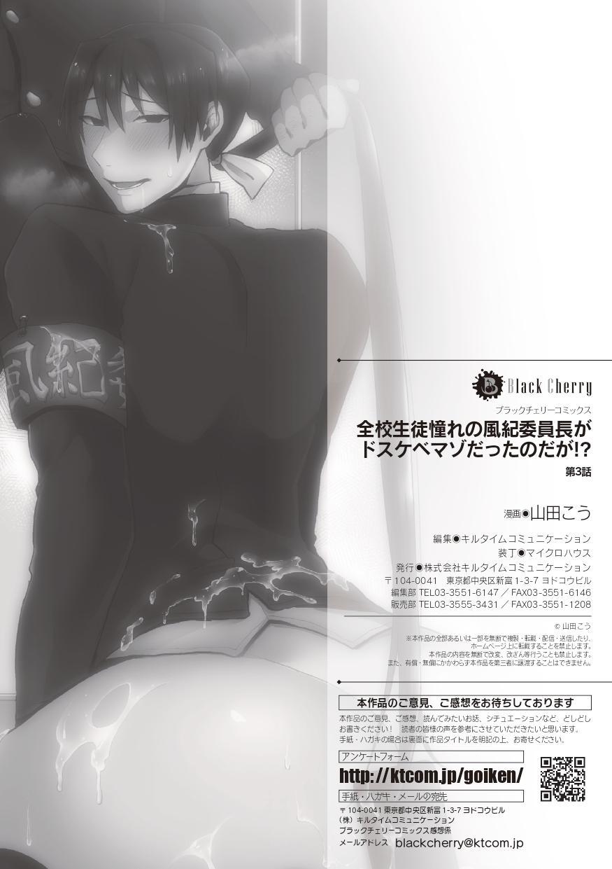 Zenkou Seito Akogare no Fuuki Iinchou ga Dosukebe Maso Datta no Daga!? Ch. 3 26