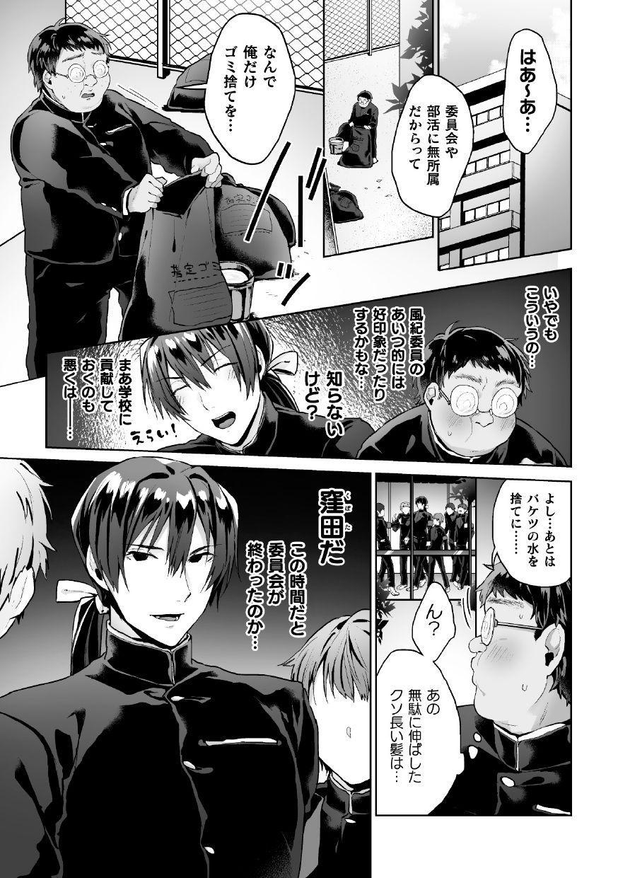 Zenkou Seito Akogare no Fuuki Iinchou ga Dosukebe Maso Datta no Daga!? Ch. 3 2