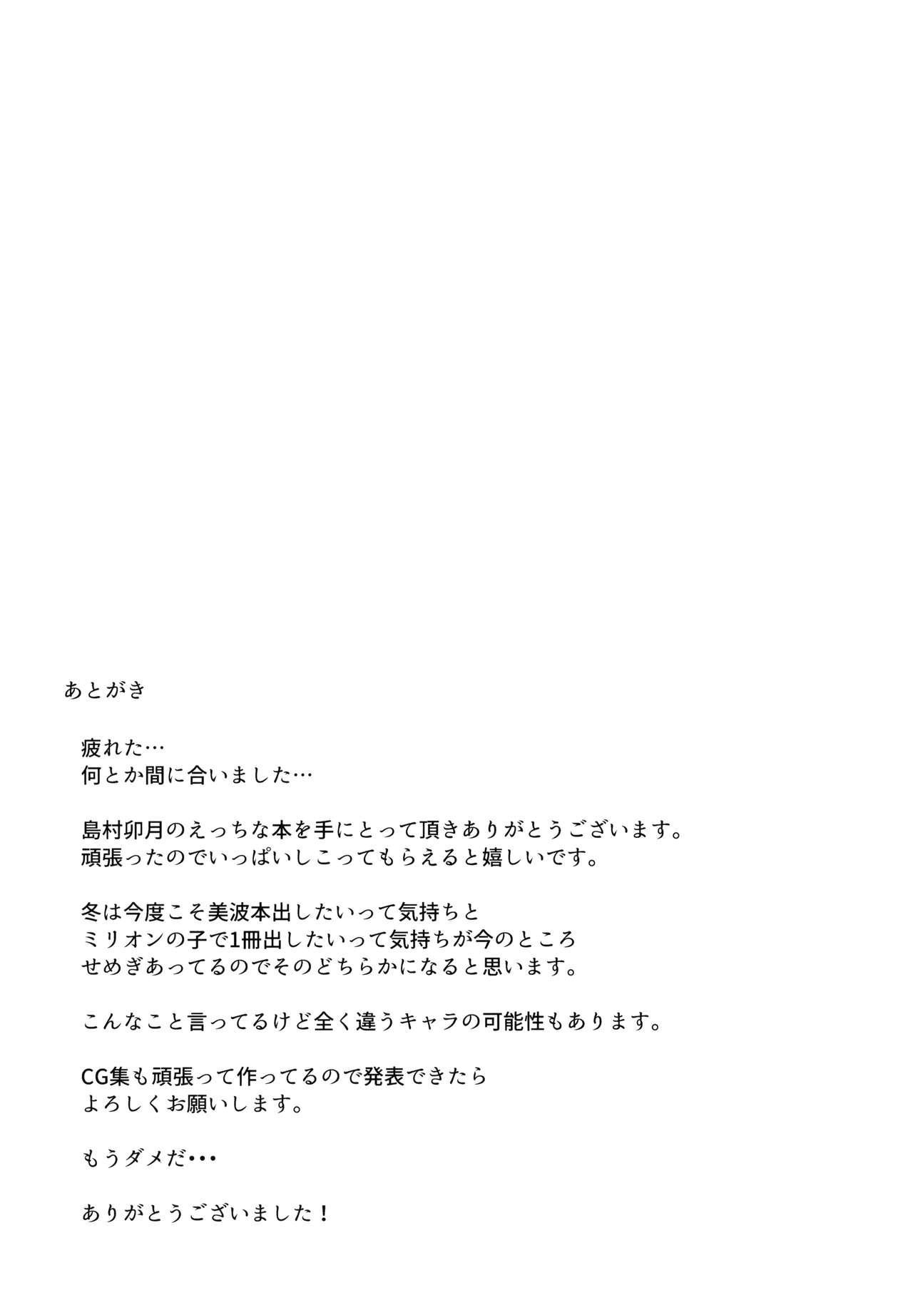 Shimamura Uzuki no Ecchi na Hon | Erotic Book of Shimamura Uzuki 24