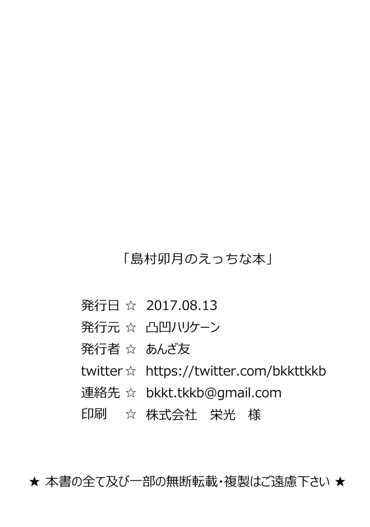 Shimamura Uzuki no Ecchi na Hon | Erotic Book of Shimamura Uzuki 25
