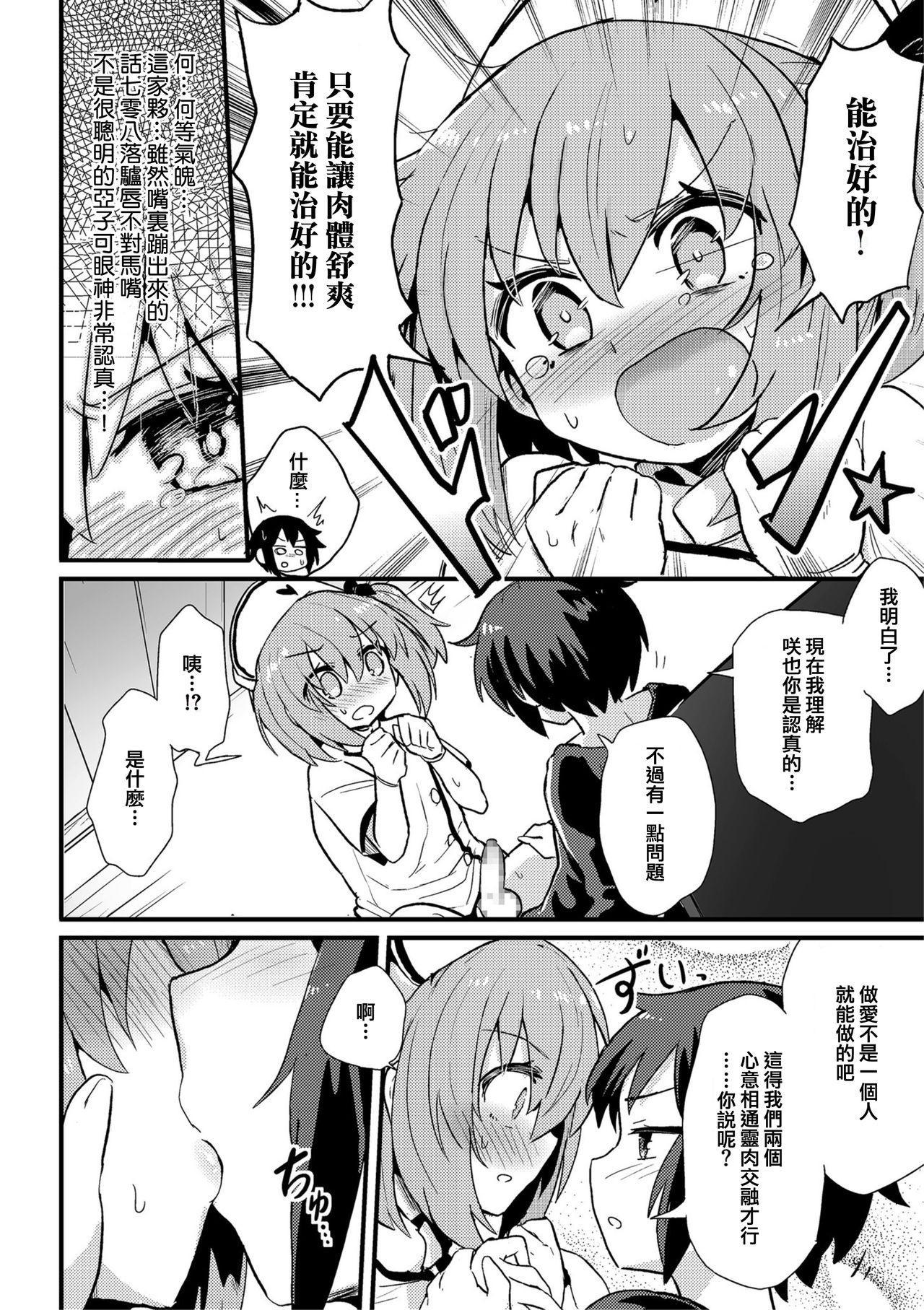 Boku wa Kenketsu Nurse | 做你的獻穴護士 10