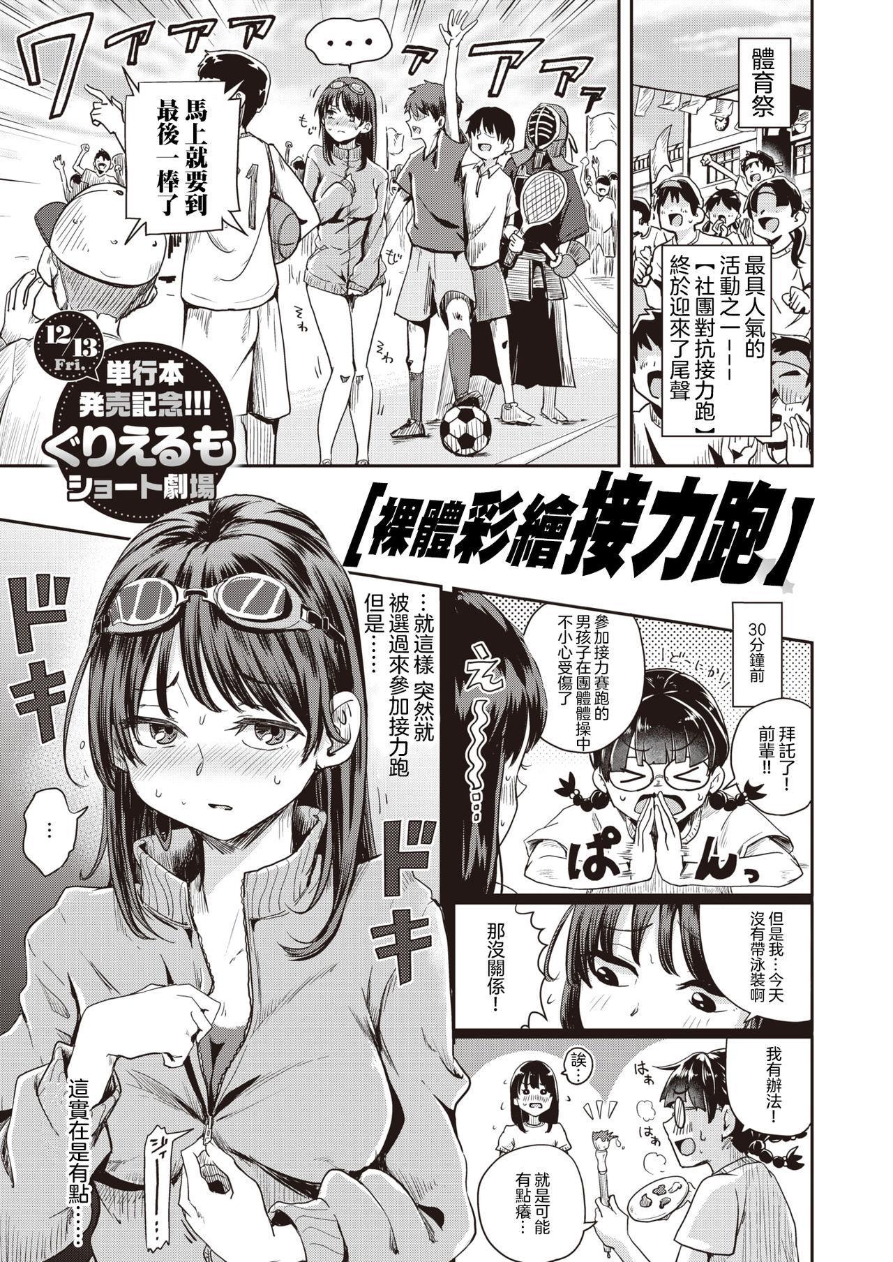 Zenra ni Body Paint de ni Lane Sanka Suru Hanashi   裸體彩繪接力跑 1