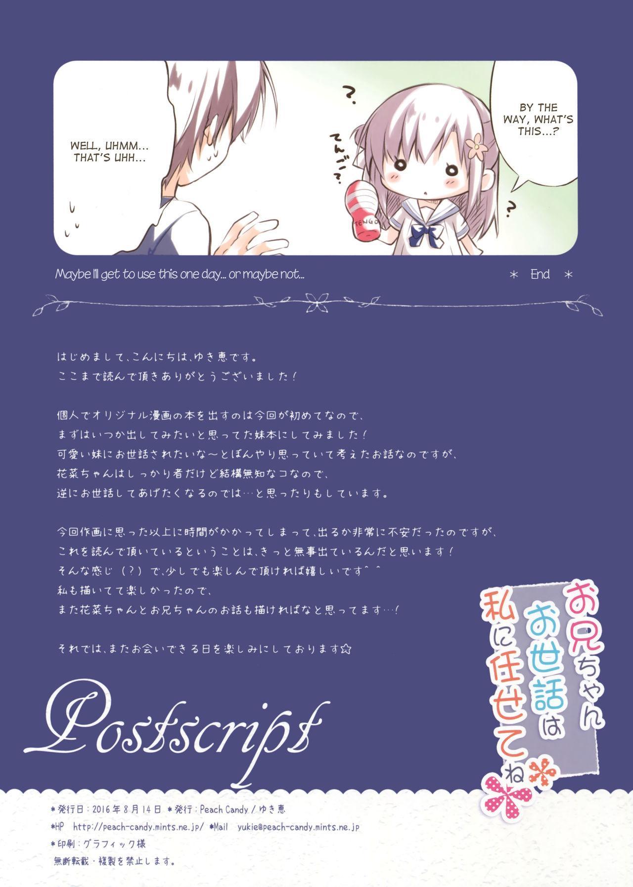 Onii-chan Osewa wa Watashi ni Makasete ne 14