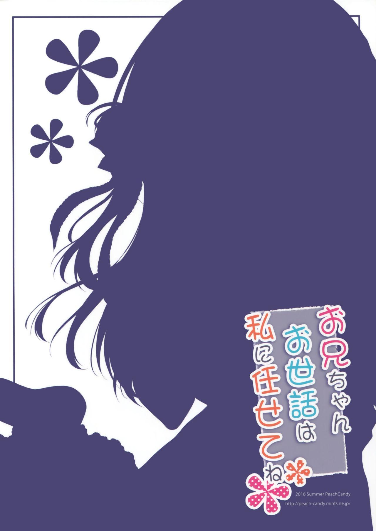 Onii-chan Osewa wa Watashi ni Makasete ne 15