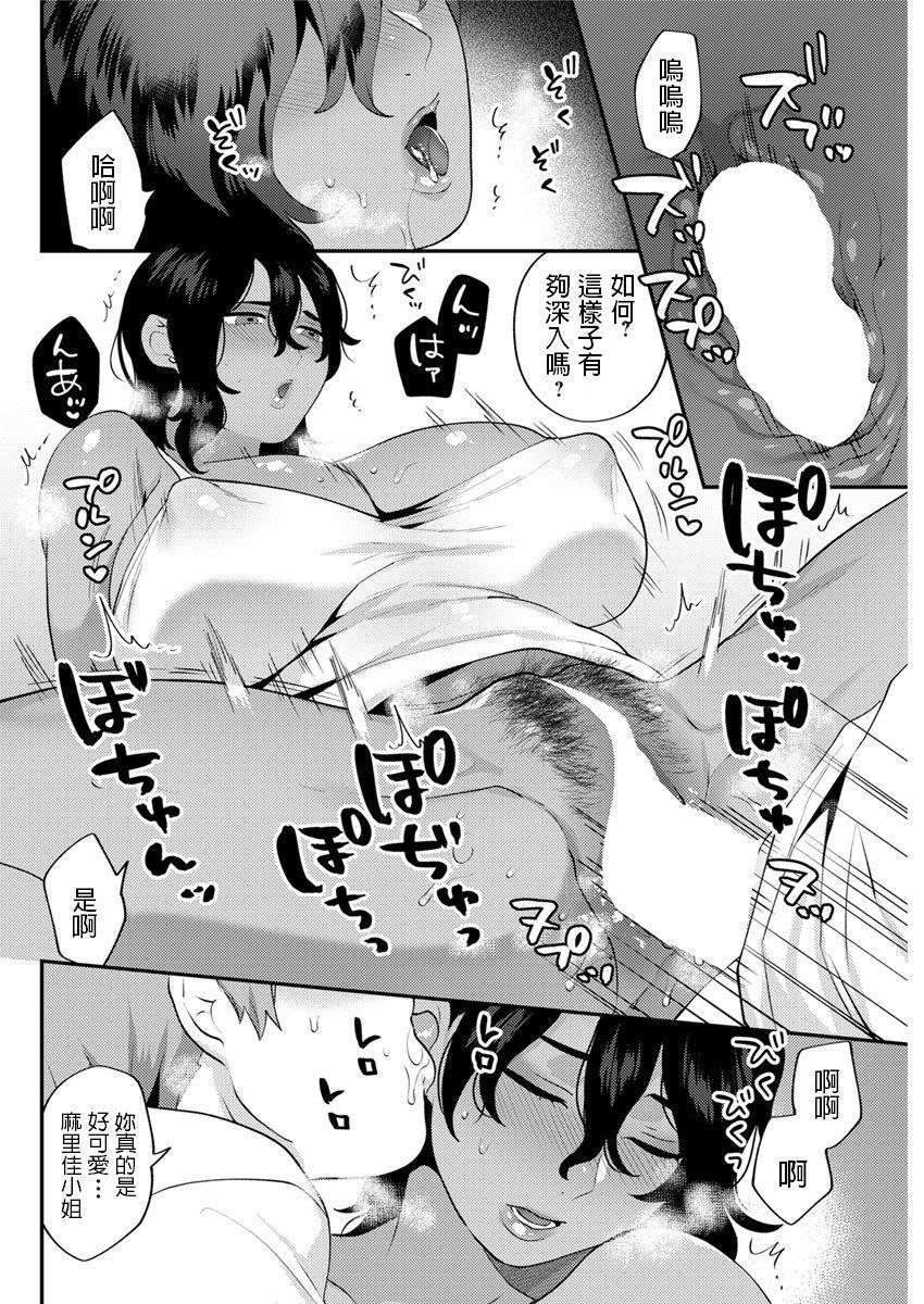 Futari Gurashi Kouhen 13