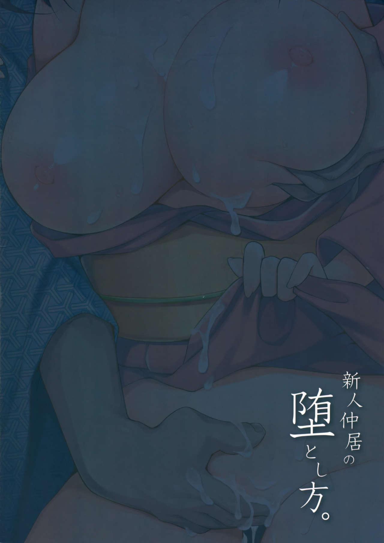 Shinjin Nakai no Otoshikata. 18