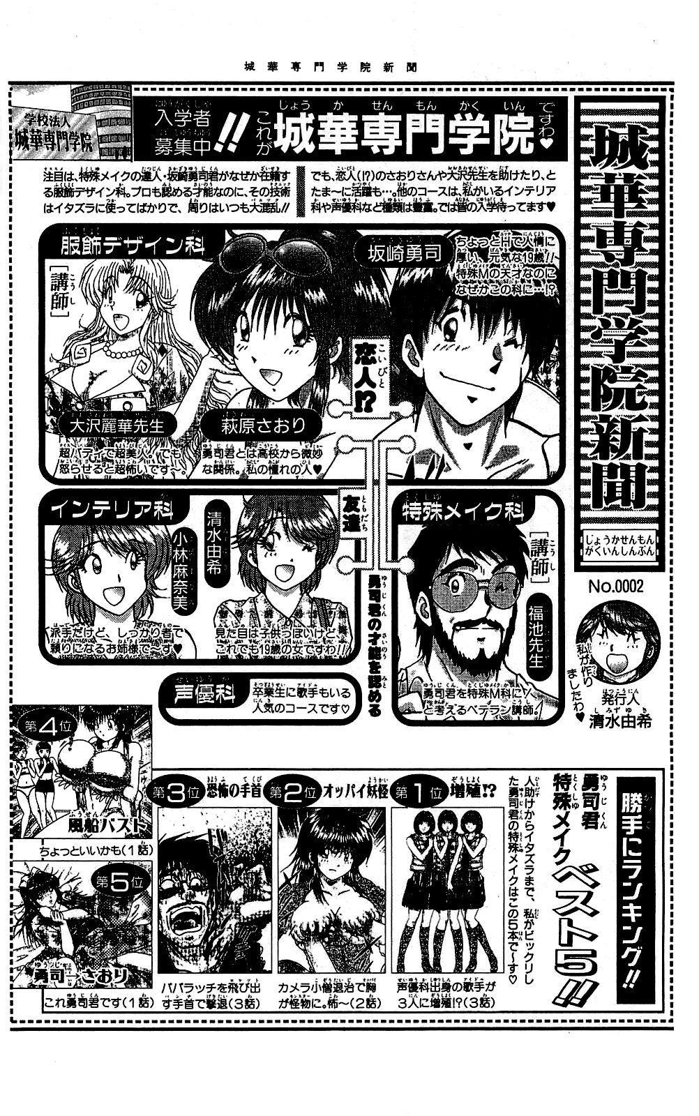 Miracle Make Yuuji 100