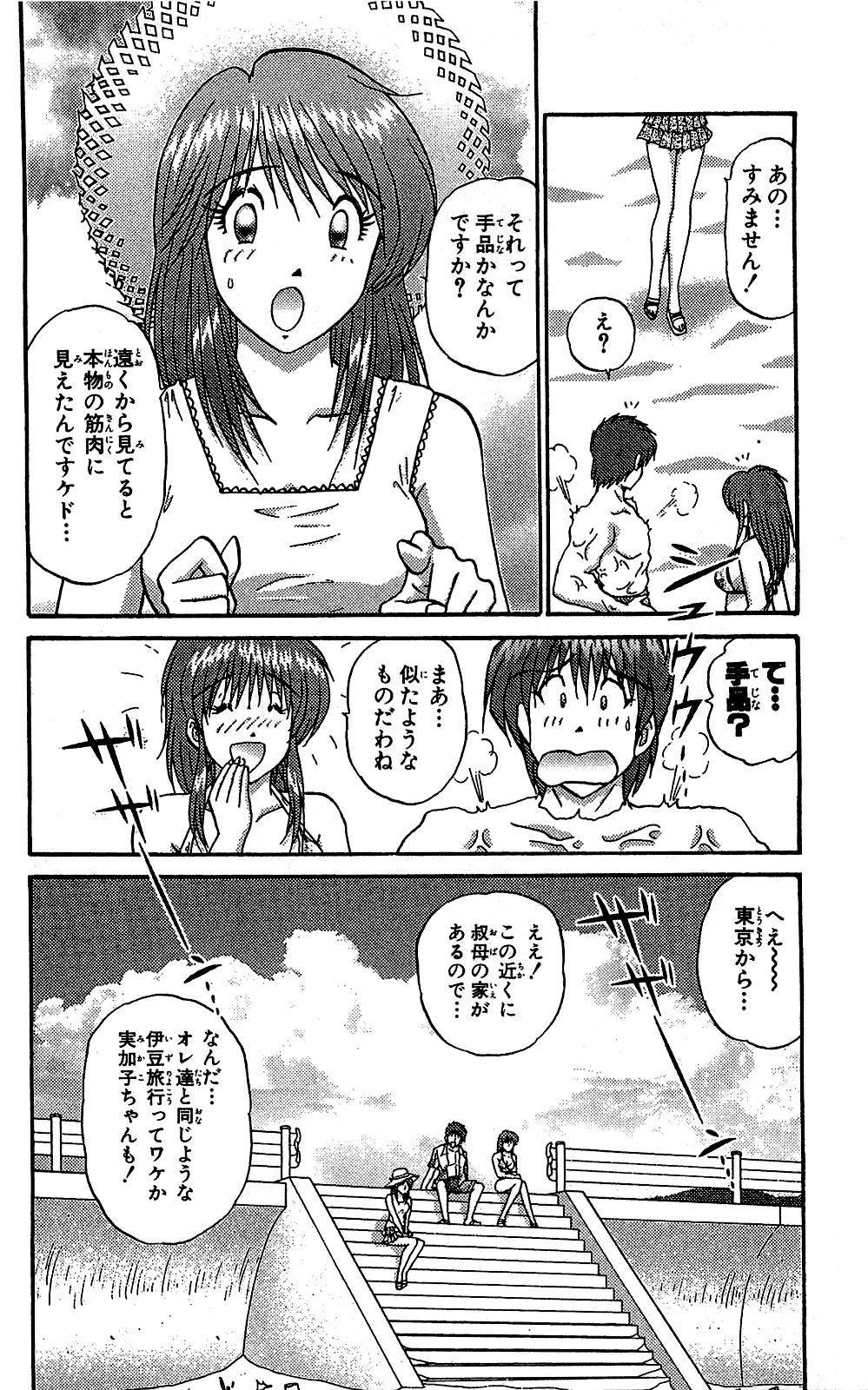 Miracle Make Yuuji 104