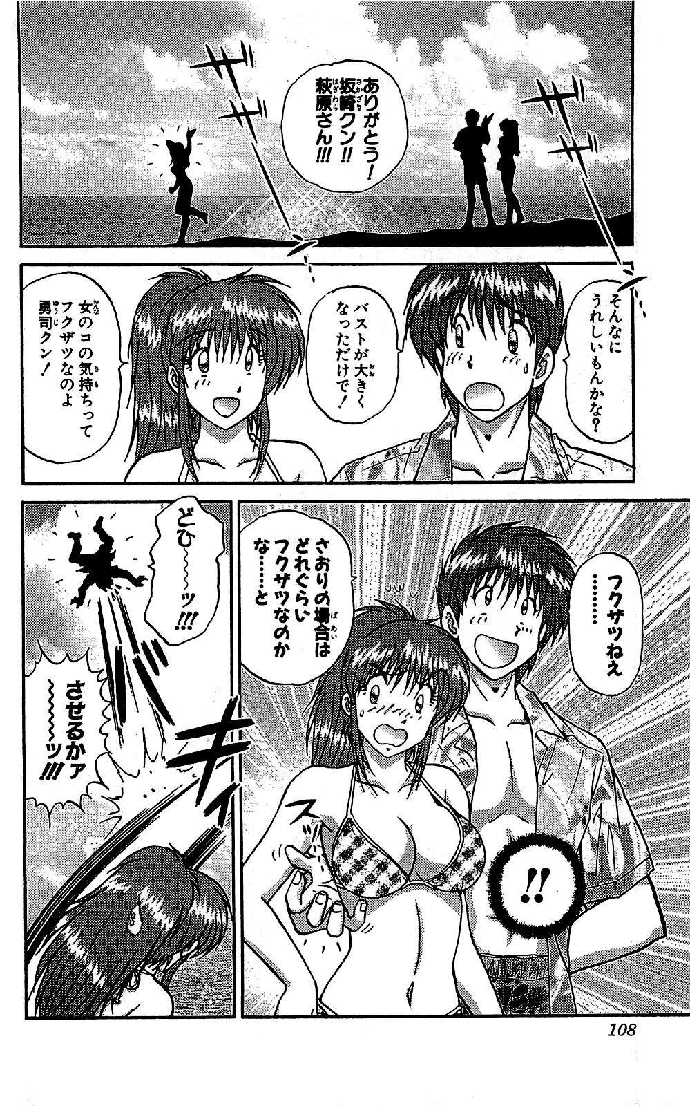 Miracle Make Yuuji 108