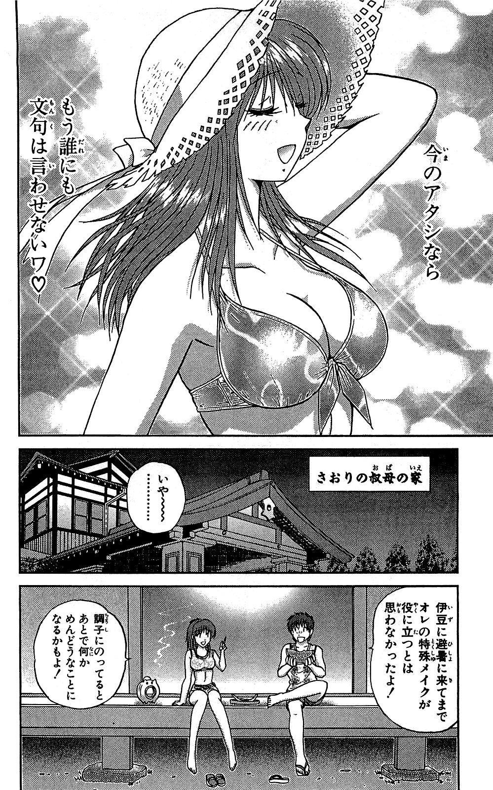 Miracle Make Yuuji 110