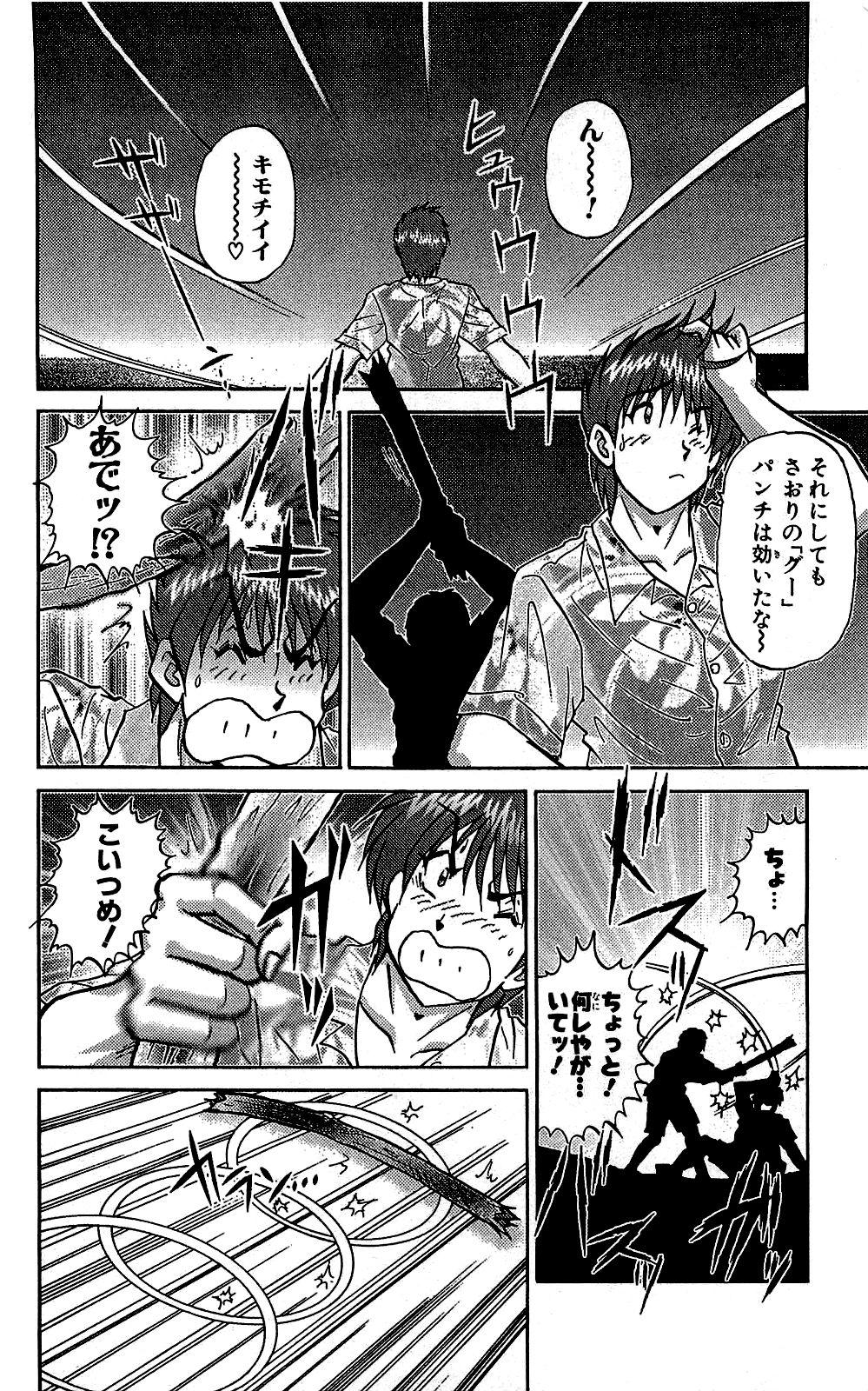 Miracle Make Yuuji 112