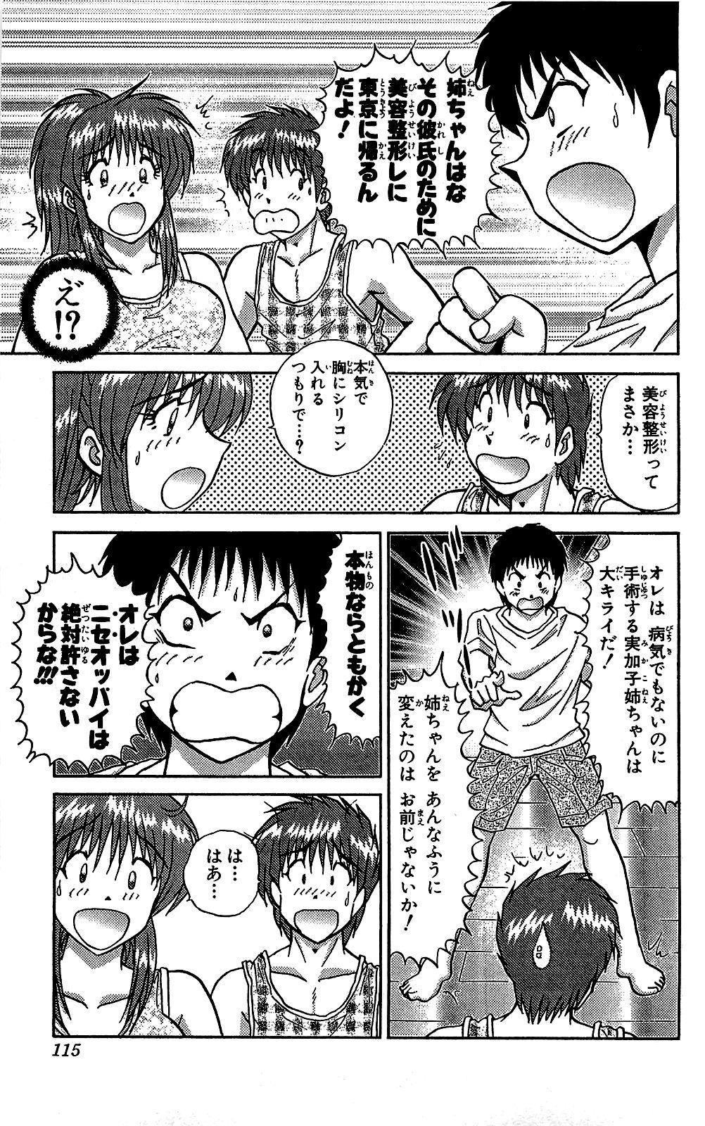 Miracle Make Yuuji 115