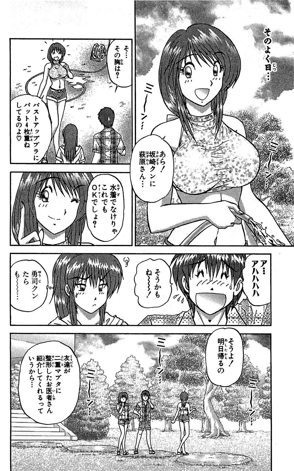Miracle Make Yuuji 116