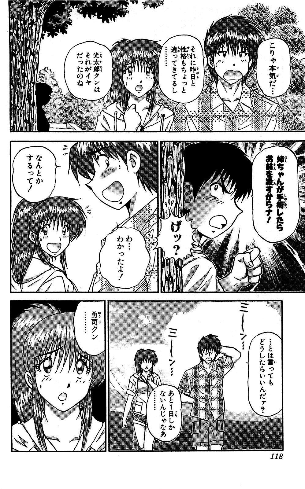 Miracle Make Yuuji 118