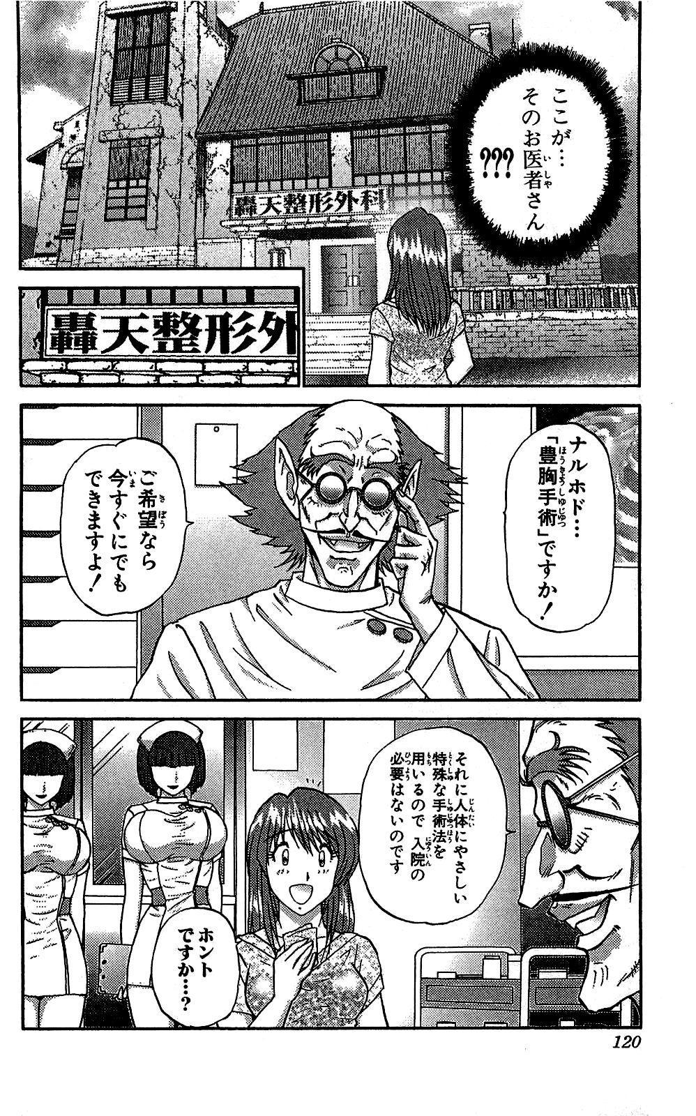 Miracle Make Yuuji 120