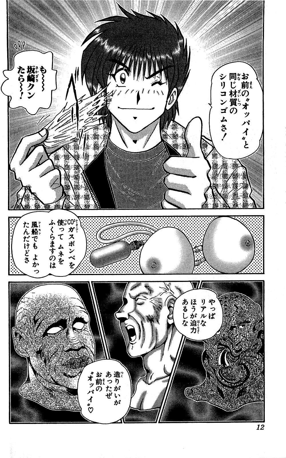 Miracle Make Yuuji 12