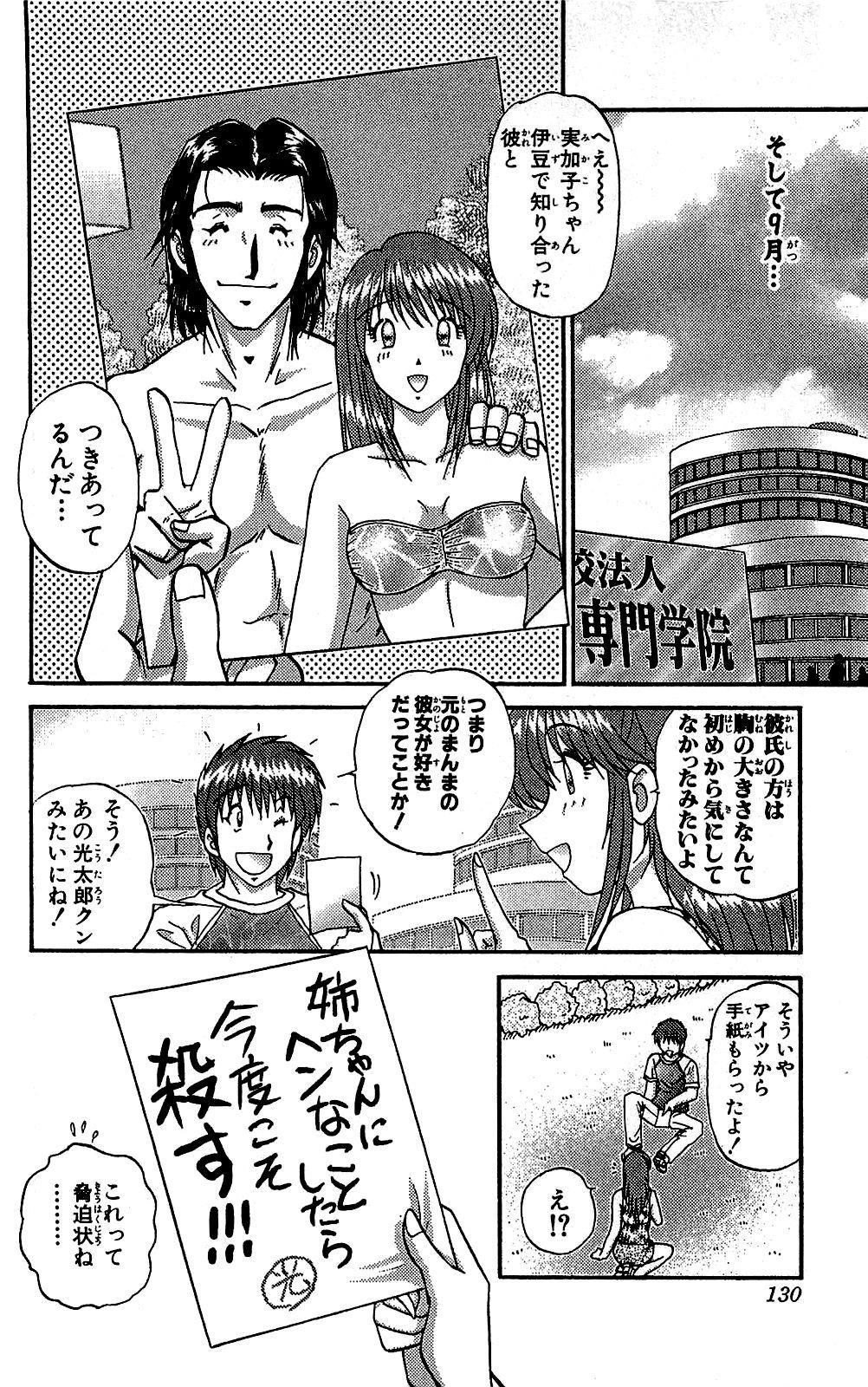 Miracle Make Yuuji 130