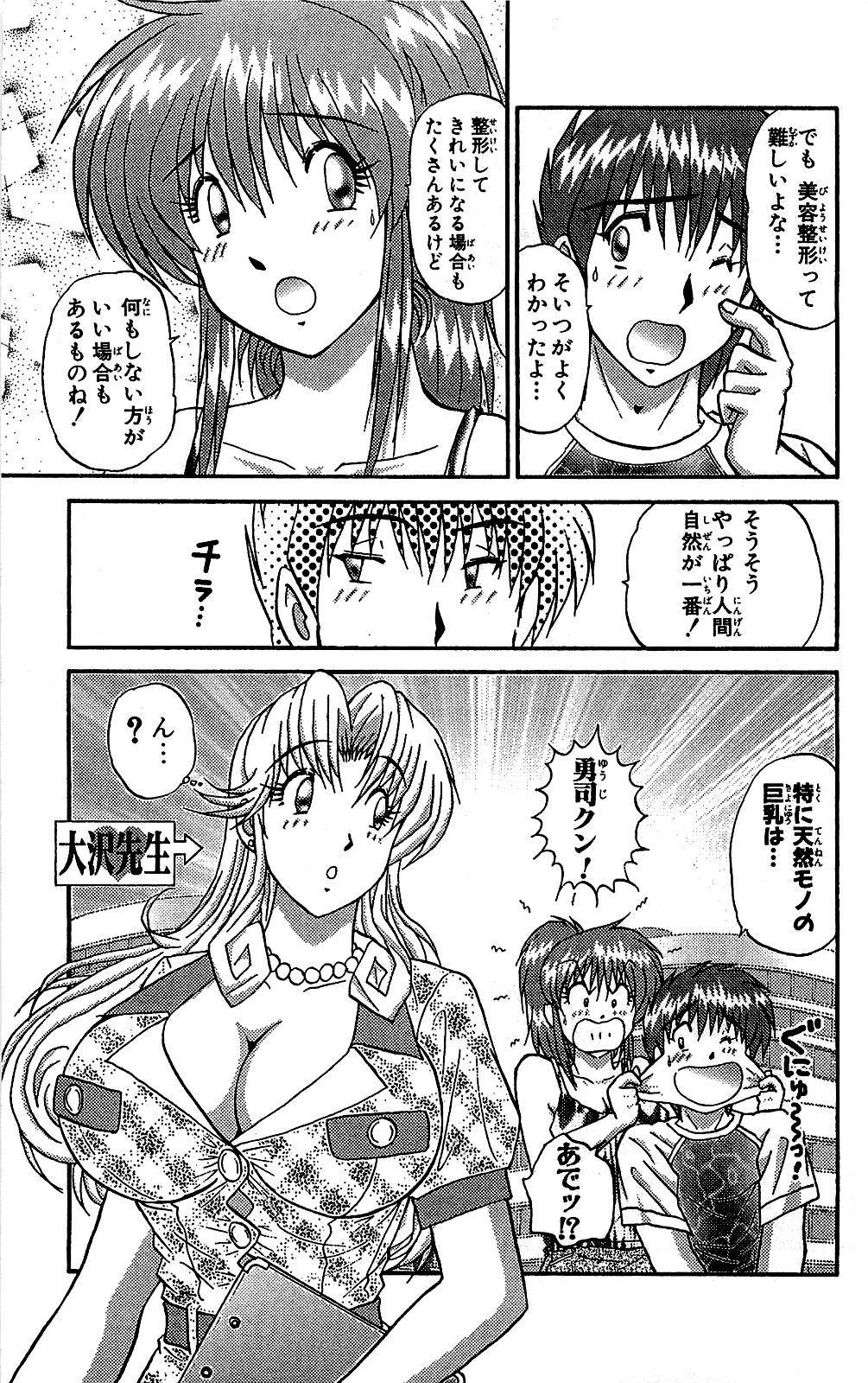Miracle Make Yuuji 131