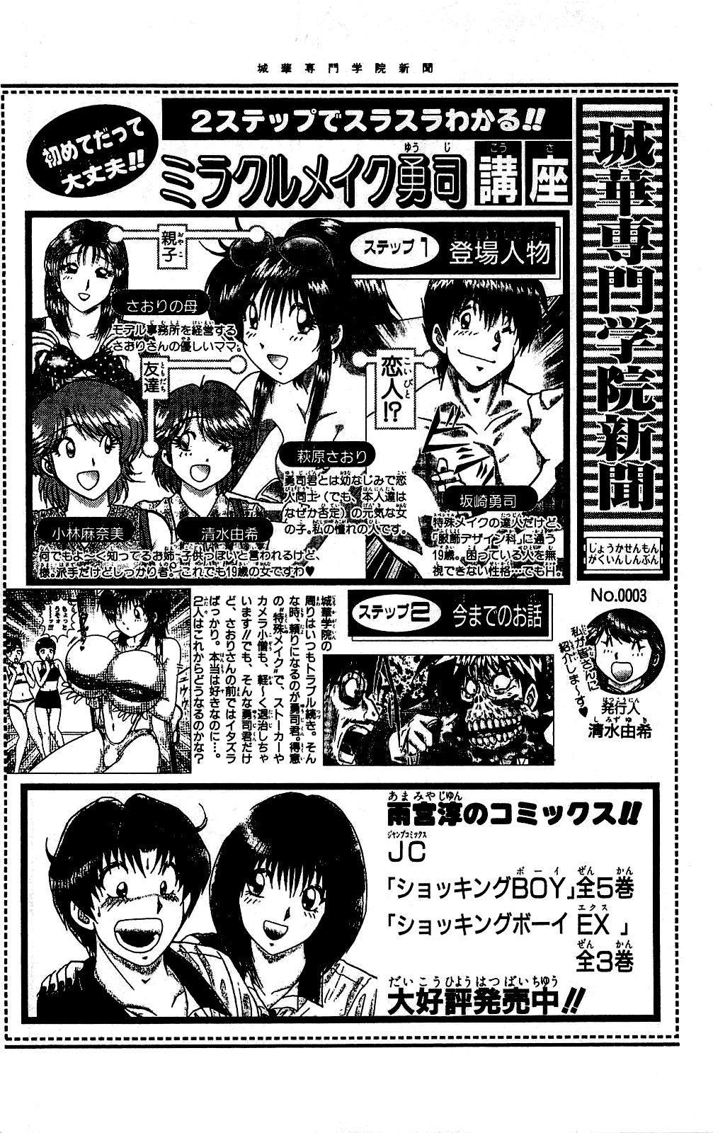 Miracle Make Yuuji 132