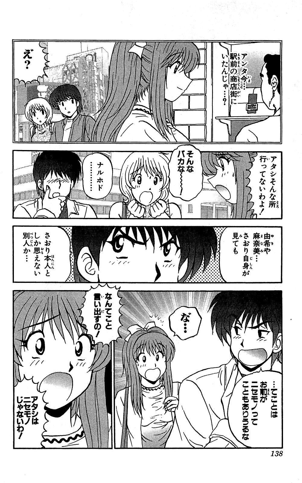 Miracle Make Yuuji 138