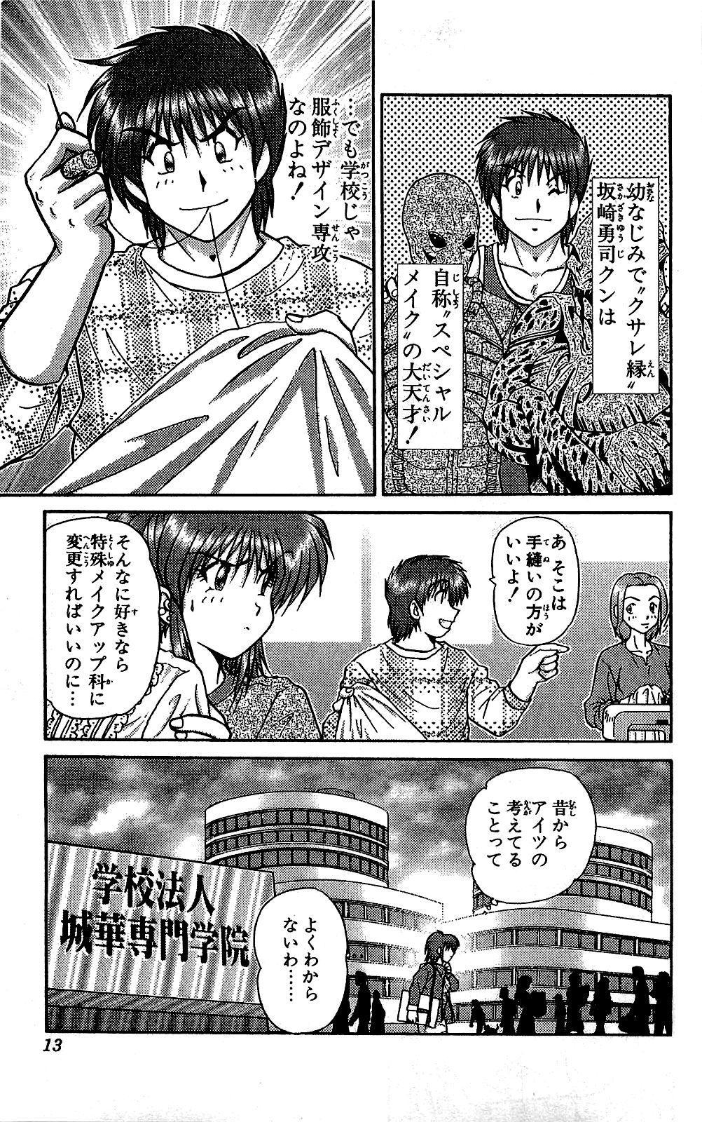 Miracle Make Yuuji 13