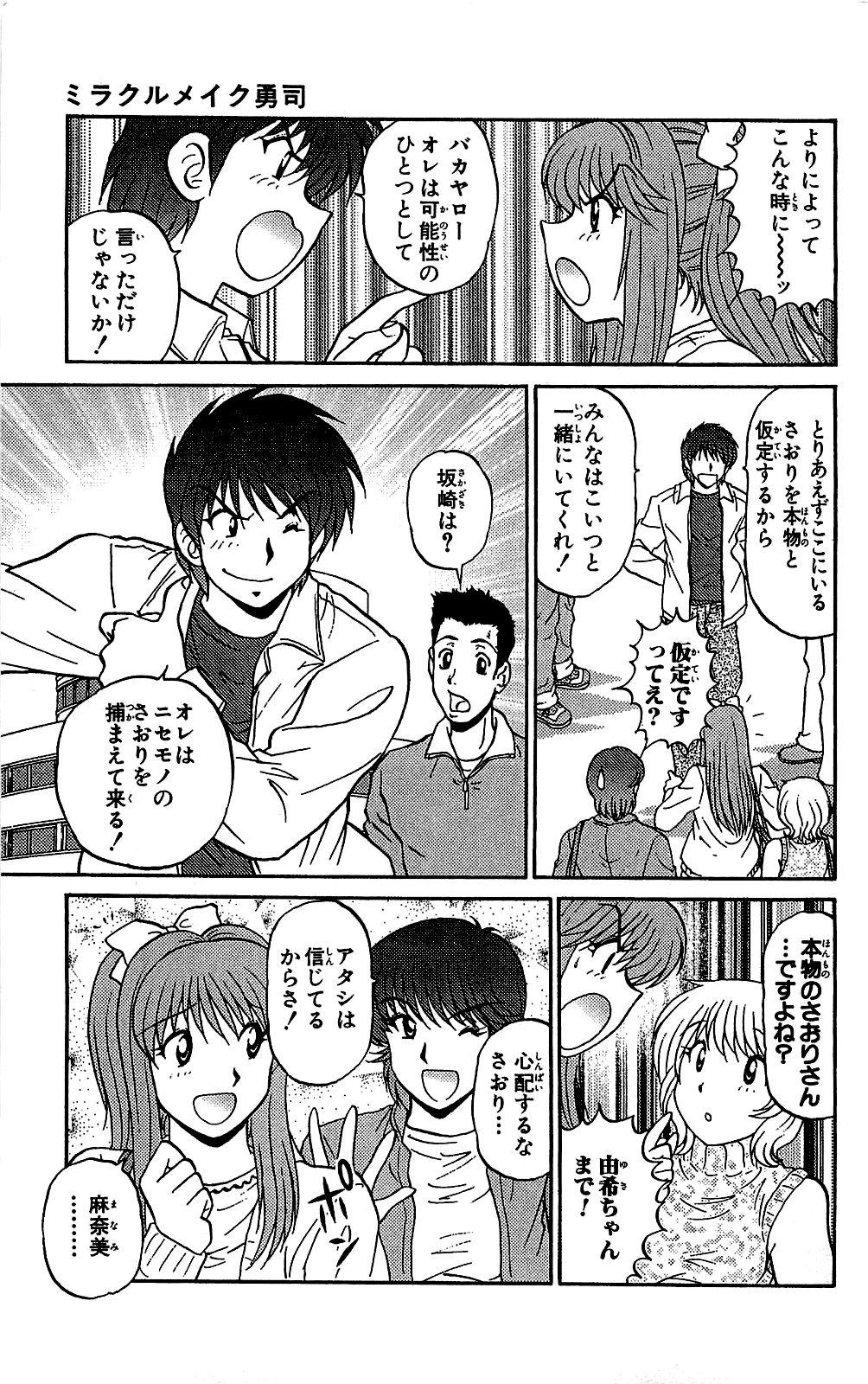 Miracle Make Yuuji 139