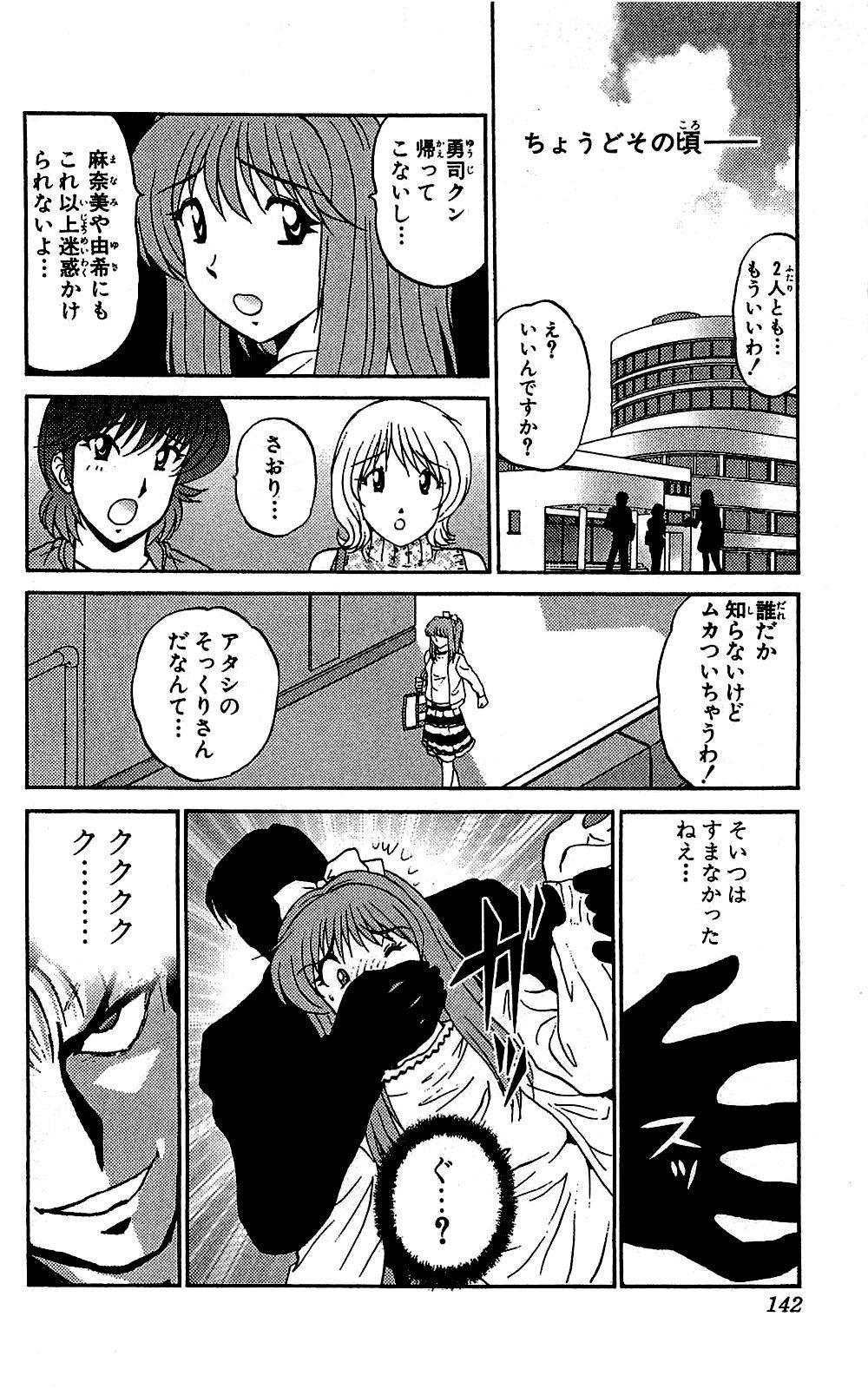 Miracle Make Yuuji 142