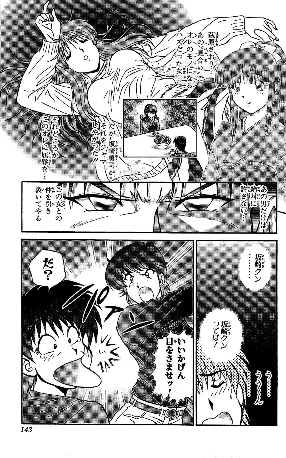 Miracle Make Yuuji 143