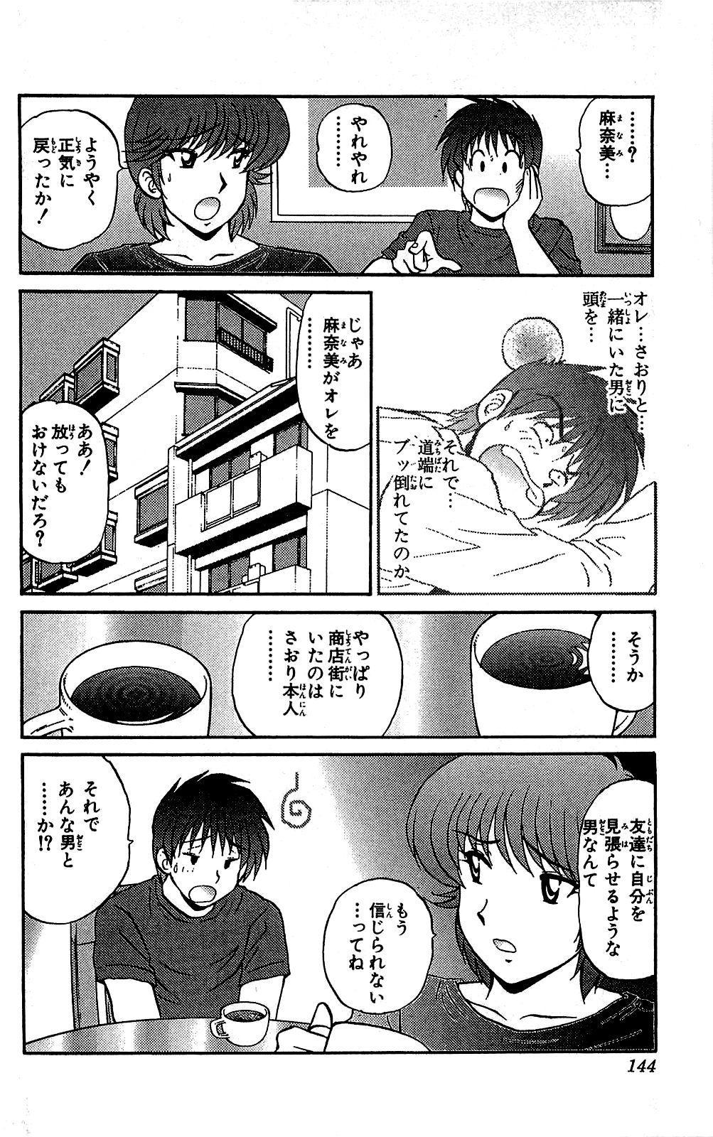 Miracle Make Yuuji 144