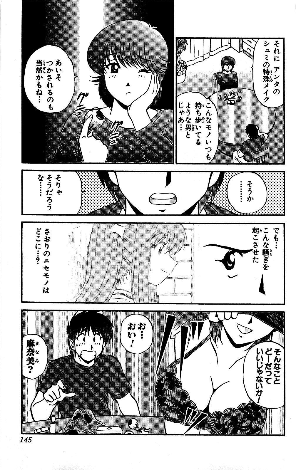 Miracle Make Yuuji 145