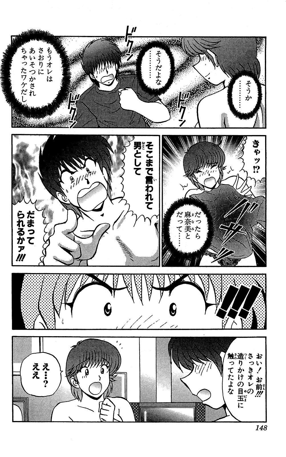 Miracle Make Yuuji 148