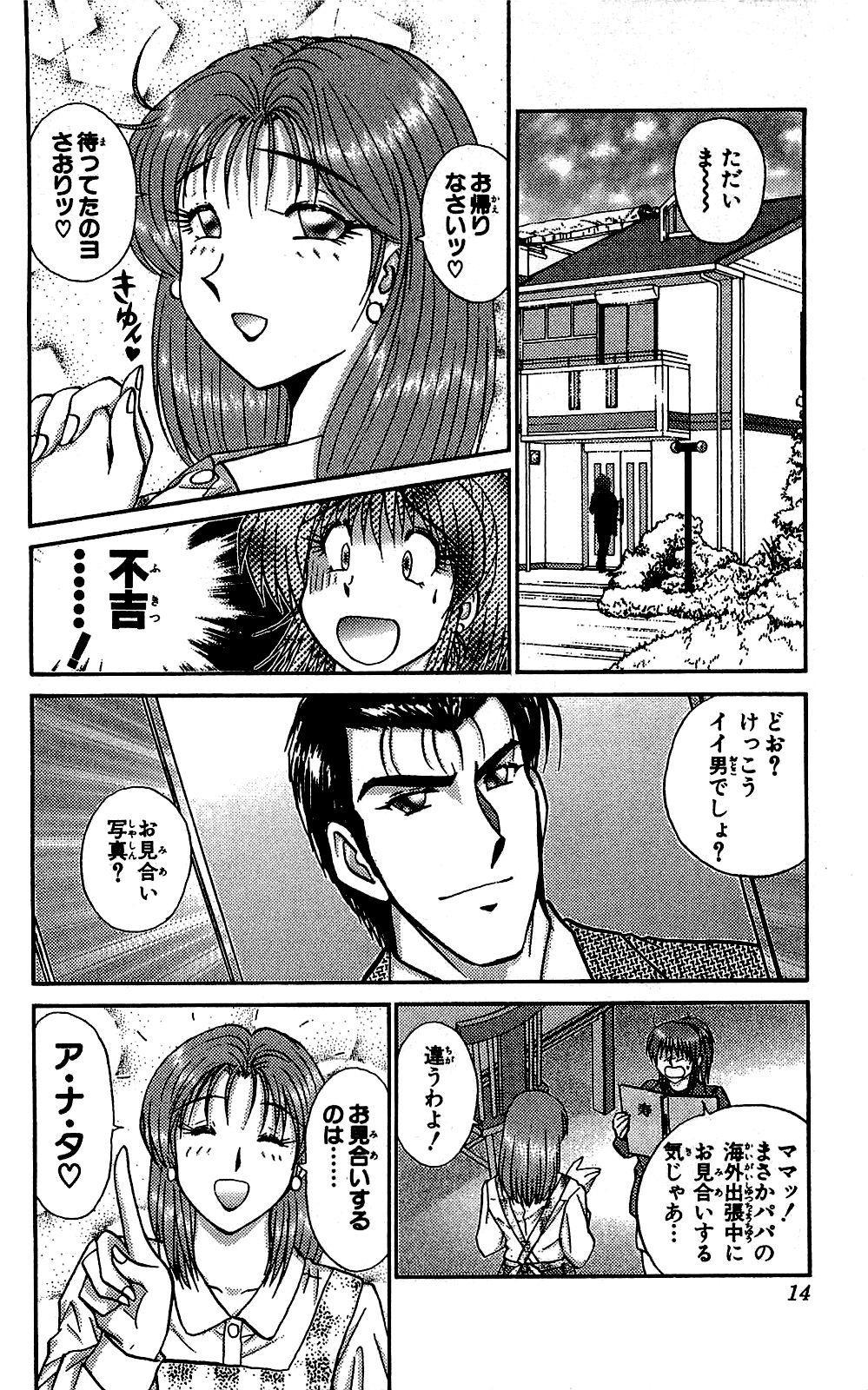 Miracle Make Yuuji 14