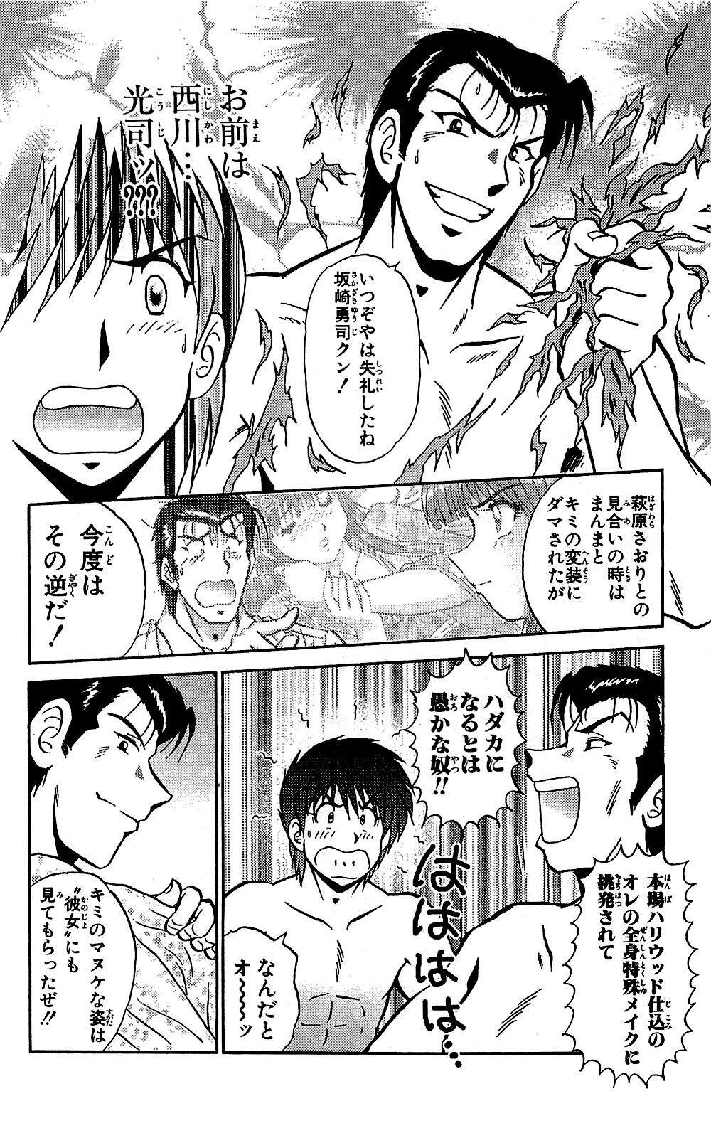 Miracle Make Yuuji 150