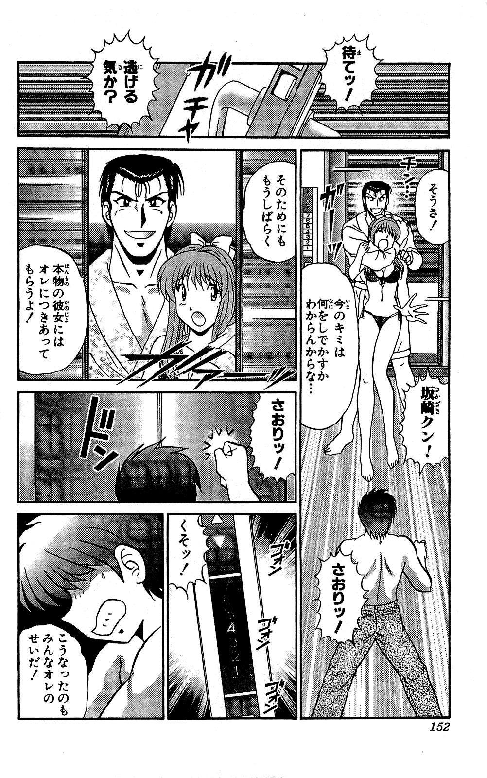 Miracle Make Yuuji 152