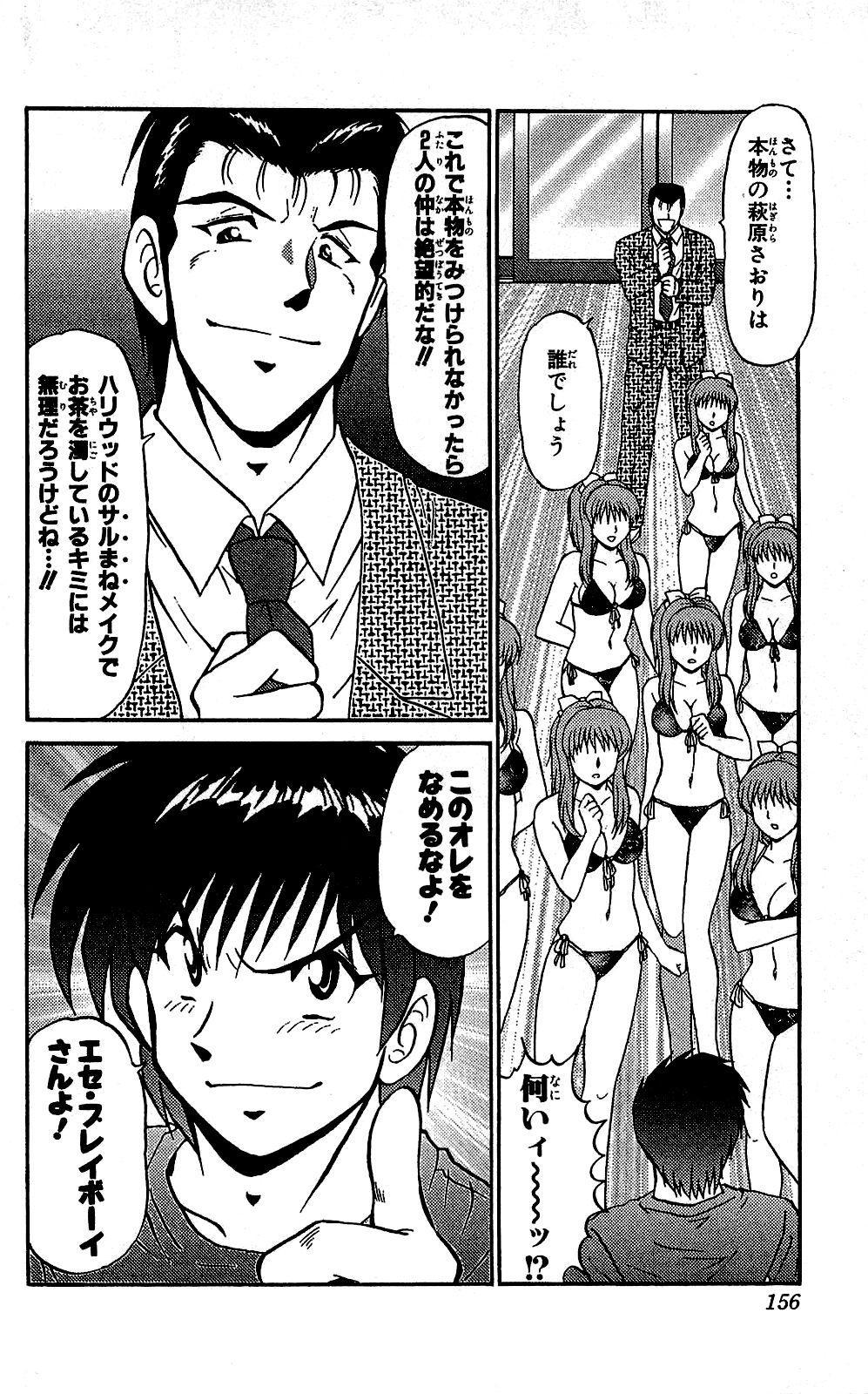 Miracle Make Yuuji 156