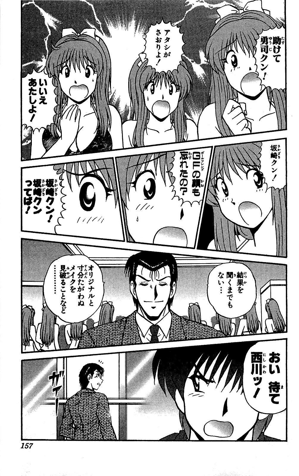 Miracle Make Yuuji 157