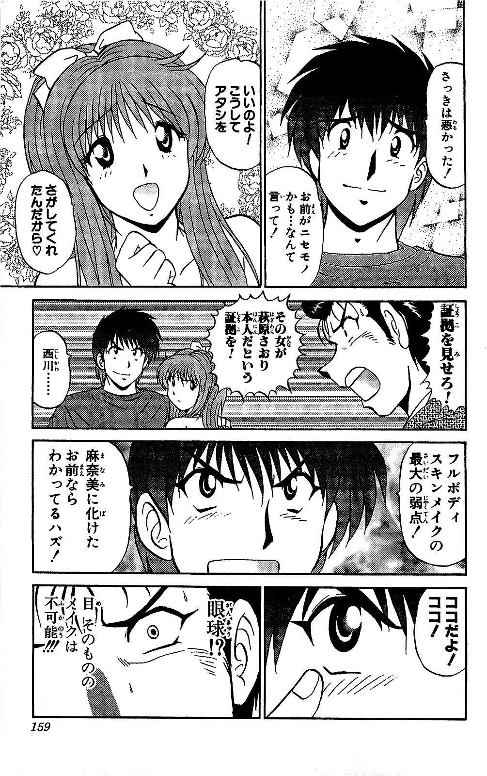 Miracle Make Yuuji 159