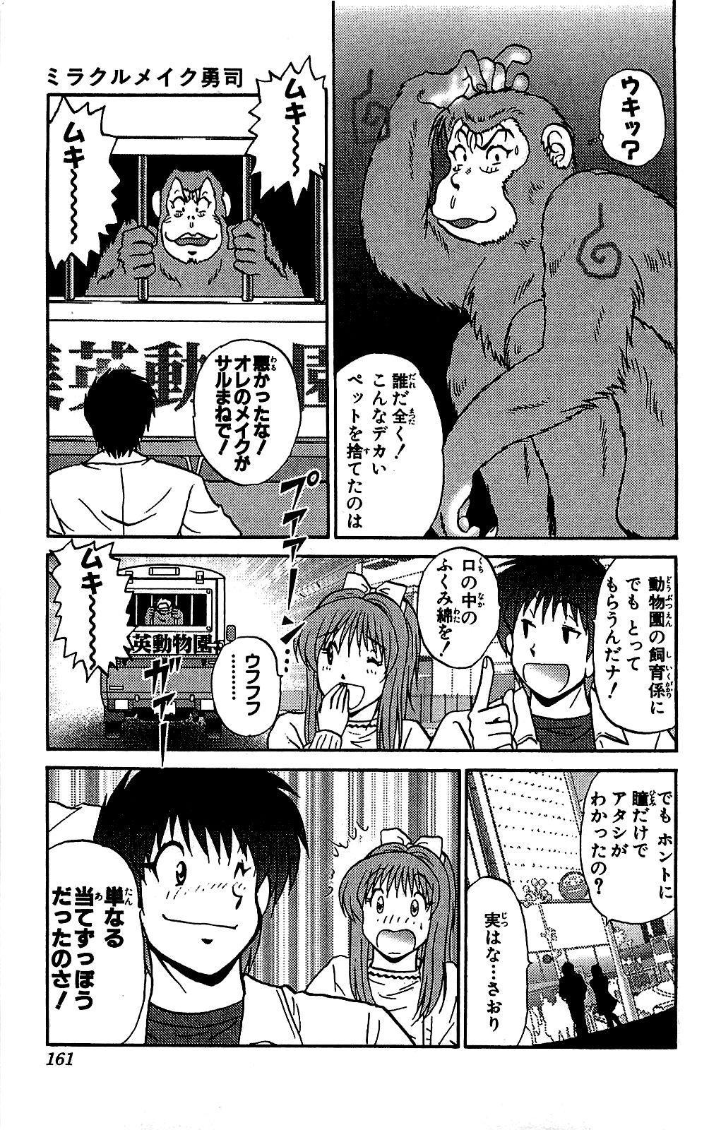 Miracle Make Yuuji 161