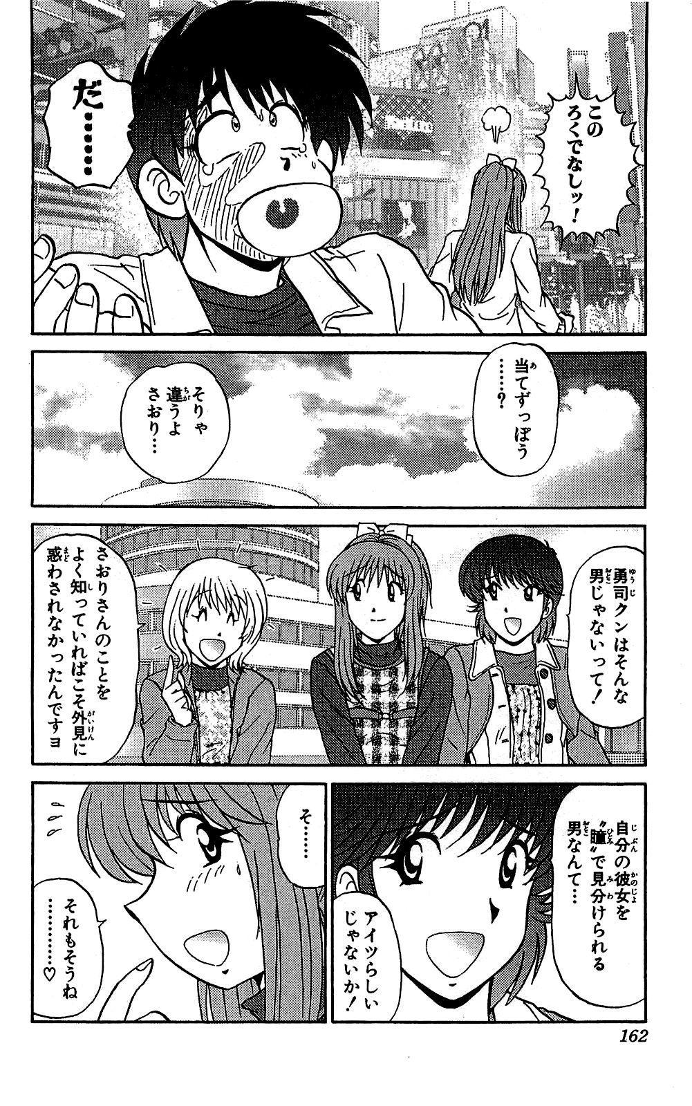 Miracle Make Yuuji 162
