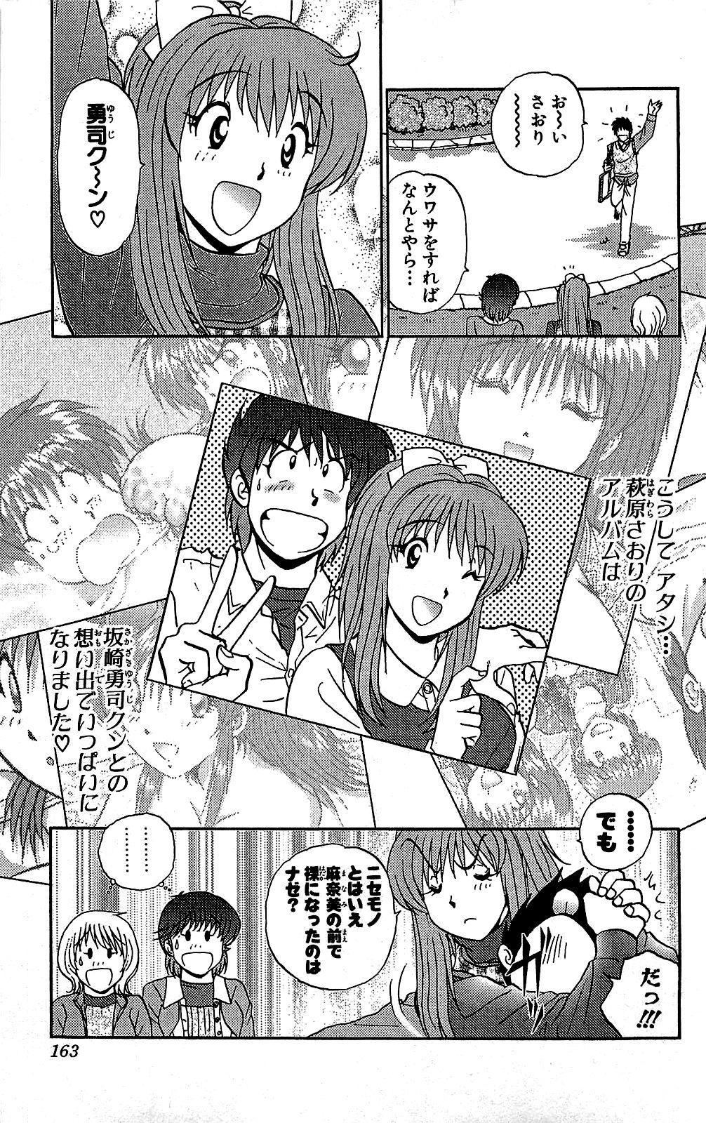 Miracle Make Yuuji 163