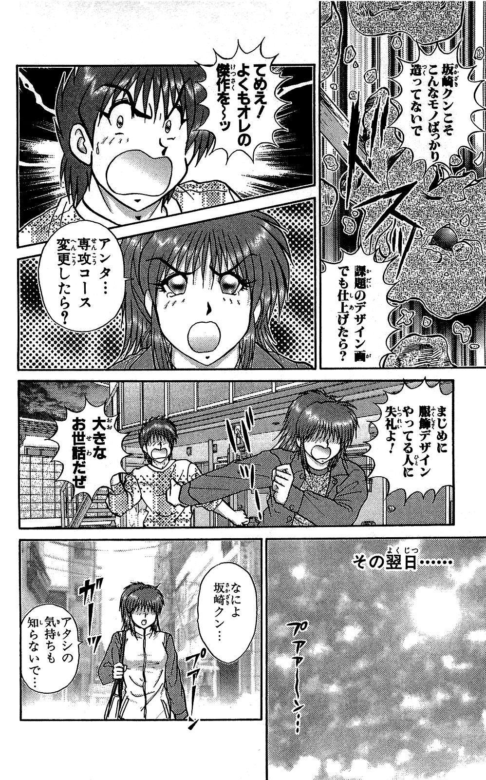 Miracle Make Yuuji 16