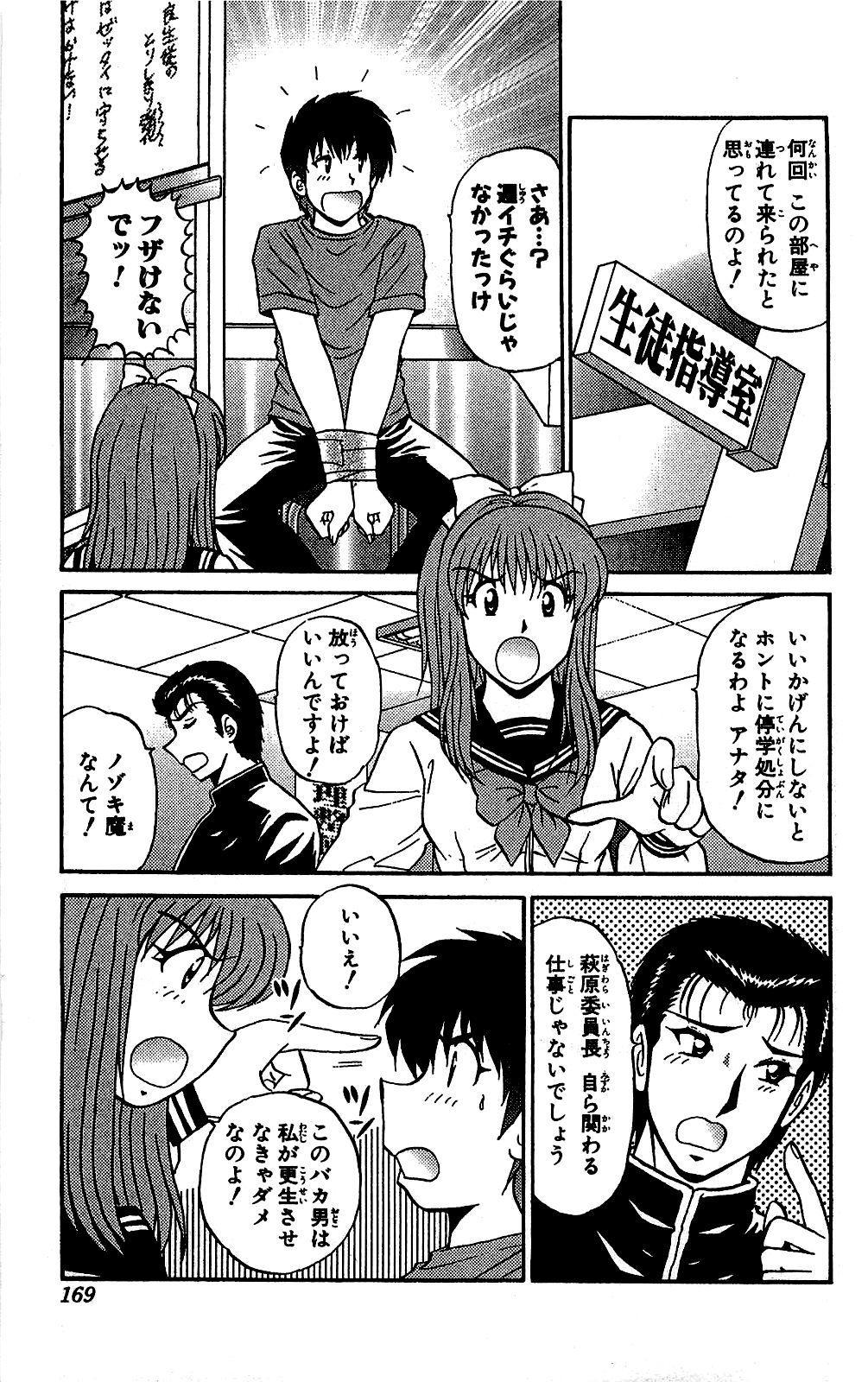 Miracle Make Yuuji 169